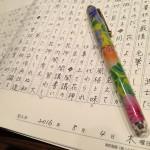 書き写し ボールペン