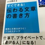 赤羽先生の本